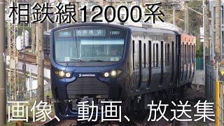 相鉄線 12000系 画像、動画、車内放送集