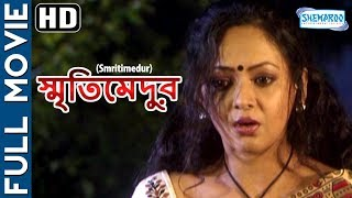 smritimedur hd superhit bengali movie rwtik sreelekha indrajeet