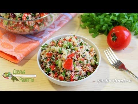 Табуле. Видео-рецепт салата - Простые вкусные домашние видео рецепты блюд