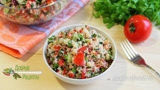 Табуле. Видео-рецепт салата(Арабский салат табуле - рецепт с фото на сайте http://perfectfood.ru/2013/04/salat-tabule-recept-video/ Как приготовить табуле., 2013-04-01T11:20:59.000Z)