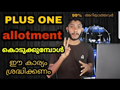 | How To Apply For Plus One Entry Allotment Online Malayalam | 2019 | Sslc