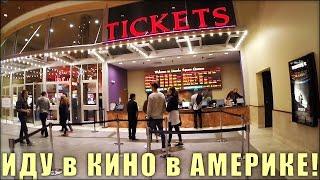 Кинотеатры в Америке, Сколько Стоит Кино в США часть 2