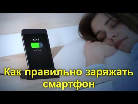 Как правильно заряжать смартфон или чего боится аккумулятор
