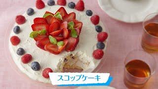 スコップケーキ|明治ブルガリアヨーグルト公式ヨーグルトレシピ