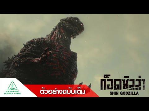Shin Godzilla ก็อดซิลล่า - Official Trailer Sub Thai [ตัวอย่างซับไทย]