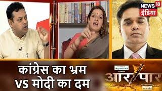 Aar Paar | कांग्रेस का भ्रम Vs मोदी का दम  | News18 India