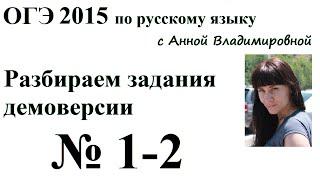 1-2 задания ОГЭ 2015  русский язык РАЗБОР ДЕМОВЕРСИИ