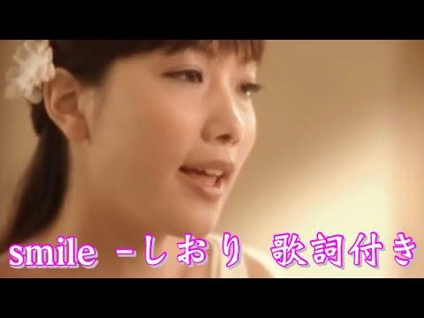 しおり Smile 歌詞