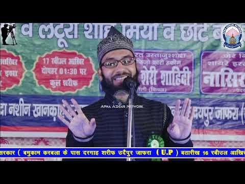 धूम मच गयी जल्से में    Nazir Raza Qadri    New Islamic Online Nizamat 2019 HD India