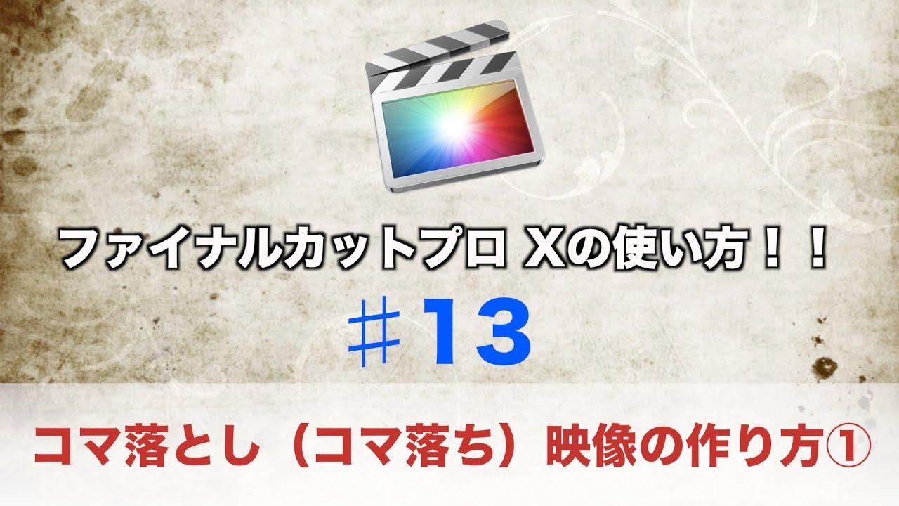 ファイナルカットプロ Xの使い方 13 コマ落としコマ撮り映像 Youtube