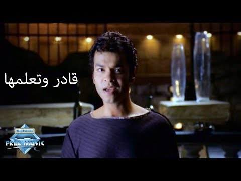 Mohamed Mohie - Qader We Ta3mlha (Music Video) | (محمد محى -  قادر وتعملها (فيديو كليب