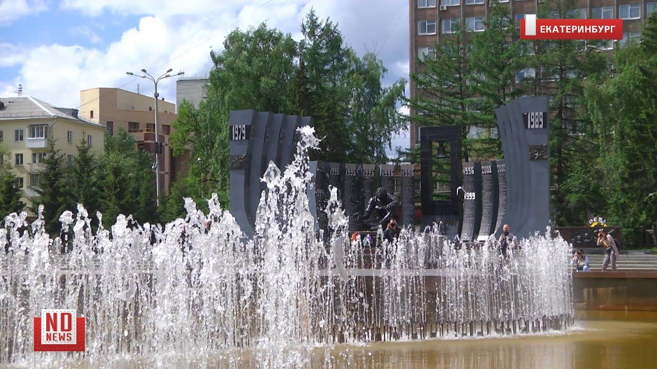 В Екатеринбурге фонтаны запустили позже обычного