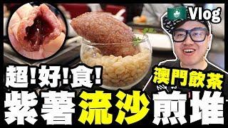 【Vlog】澳門飲茶...超!好!食!????紫薯流沙煎堆!????????