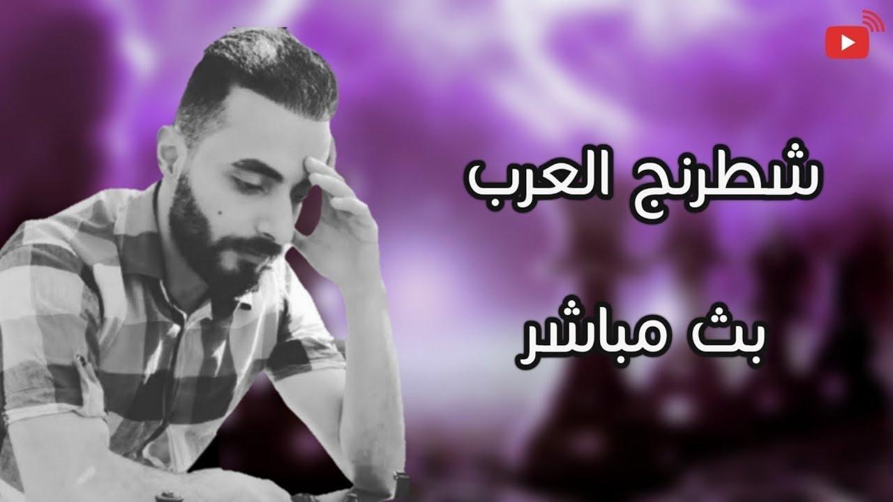 بث شطرنج العرب 8
