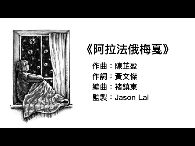 ETERNITY - 《阿拉法俄梅戛》(官方歌詞版MV)