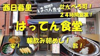 西日暮里【はってん食堂】せんべろ可!24時間営業の大衆食堂で朝飲み朝めし!Breakfast at HATTEN SHOKUDO in Nishi-nippori.【飯動画】