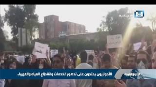 الأحواز العربية.. مظاهرات احتجاجا على تغيير نظام طهران مجرى نهر كارون