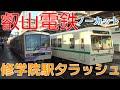 次々と電車が来る平日夕ラッシュの叡電修学院駅40分間ノーカット!叡山電鉄 NEW GAME…