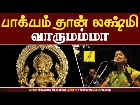 Bakyam Thaan Lakshmi  || Sri Mahalakshmiye Varuga || Nithyasree Mahadevan || Vijay Musicals