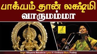 Bakyam Than Lakshmi Vaarumamma || Sri Mahalakshmiye Varuga || Nithyasree Mahadevan || Vijay Musicals