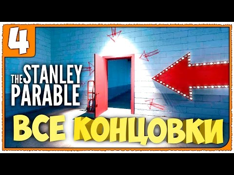 ВСЕ КОНЦОВКИ ИГРЫ THE STANLEY PARABLE