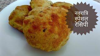 Aloo Ki Puri Recipe By Indian Food Made Easy, Navratri Special Recipes In Hindi