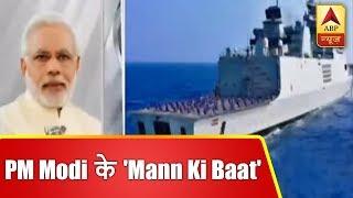 ABP News LIVE: Mann Ki Baat, पीएम मोदी के