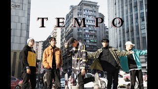 【不齐舞团】《EXO-Tempo》Dance Cover