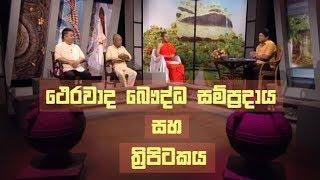 Doramadalawa - (2019-03-18) | ITN Thumbnail