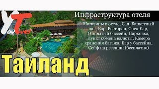 Туры в Karona Resort & Spa 4*, Пхукет, Таиланд