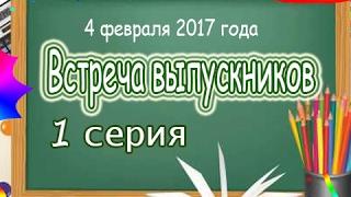 [VLOG] Вечер встречи выпускников 2017. 20 лет спустя.