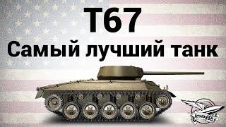 T67 - Самый лучший танк - Гайд