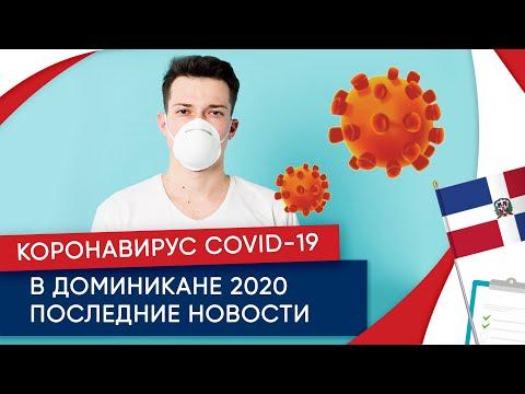 Коронавирус COVID-19 в Доминикане 2020 последние новости
