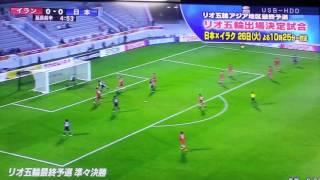 U23日本代表 先制ゴール!VSイラン