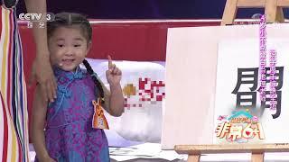 [非常6+1]4岁小不点登台当地理老师 识字两千惊艳全场| CCTV综艺