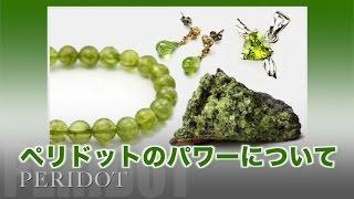 ペリドットのパワーについて 天然石パワーストーン 石の意味辞典