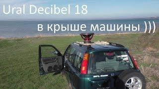 Ural Decibel 18 в крыше машины )))