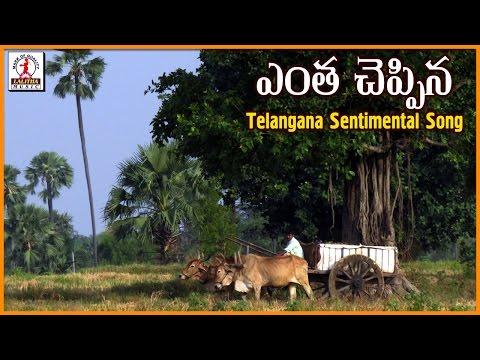 Entha Cheppina Tanivi Telugu Palle Patalu | Telangana Sentimental Songs | Lalitha Audios And Videos