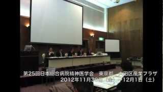 第25回日本総合病院精神医学会総会の記憶