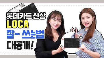 전월실적 낮춰주는 이벤트?! 롯데카드 LOCA 잘~쓰는 법 대공개