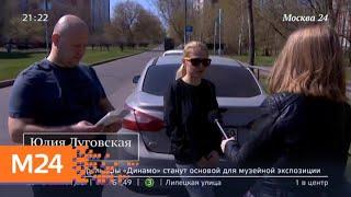 """Смотреть видео """"Московский патруль"""": ТО обернулся потерей автомобиля - Москва 24 онлайн"""