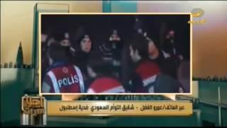 أ.عمرو الفضل: حاولت الإتصال بإخواني وكانت مغلقة وعندها إنشغل بالي وكان ذلك عند الساعة 3 فجرًا ..