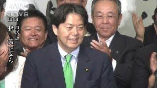 【参院選】山口で自民党・林芳正氏(現)が当選(13/07/21)