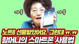 노트8 선물받았는데 할수 있는게 없어요 ㅠ.ㅠ  할머니의 스마트폰 사용법!! ㅋㅋㅋㅋㅋ[ 공대생네 가족 ]