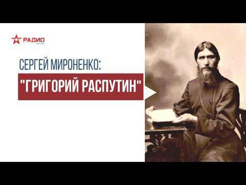 Григорий Распутин. Лекция Сергея Мироненко
