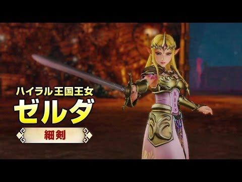 Watch Princess Zelda kick some serious ass in this Hyrule Warriors trailer