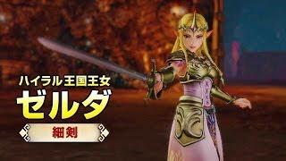 『ゼルダ無双』  ゼルダ(細剣)プレイムービー thumbnail