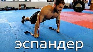 Тренировка с эспандером - Как накачать грудь, спину и руки