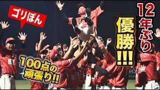 ゴリぽん歓喜…12年ぶりの優勝!100点の頑張りでチームに貢献