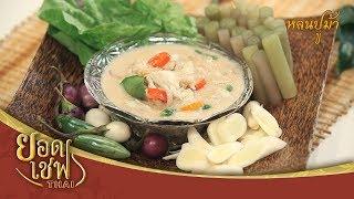 หลนปูม้า I ยอดเชฟไทย (Yord Chef Thai) 30-09-18